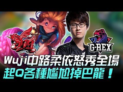 AHQ vs GRX Wuji中路柔依怒秀全場 起Q各種尷尬掉巴龍!Game2