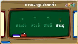 สื่อการเรียนการสอน การสะกดคำที่มากกว่า 1 พยางค์ ป.1 ภาษาไทย