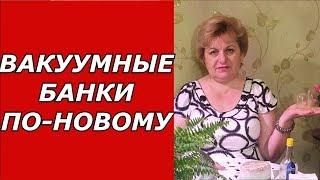 Вакуумные банки -  ПО НОВОМУ !!!