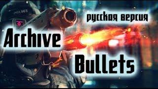 Archive - Bullets (русская версия by Haluet)