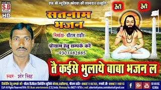 Sher Singh | Cg Panthi Song | Tain Kaise Bhulaye   - YouTube