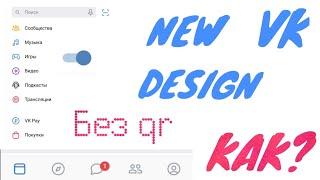 Как переключится на новый дизайн вк без qr