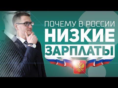 Почему в России такие низкие зарплаты? Почему нам так мало платят?