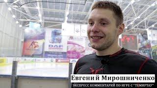Евгений Мирошниченко после победного матча с ХК «Темиртау»
