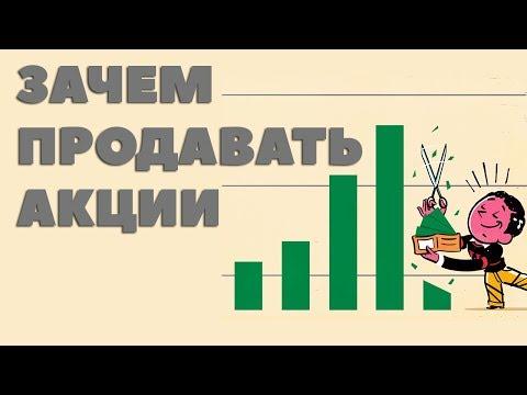 Цель инвестирования в финансовые активы