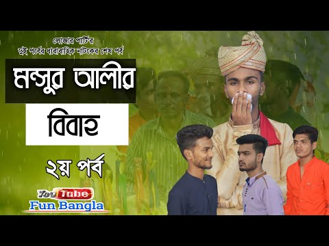 Monsur Ali |মন্সুর আলী। New Bangla Natok 2018|Fun Bangla Pro....Green  Bangla