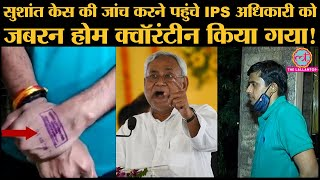 Sushant Singh Rajput case : Bihar Police SP IPS Vinay Tiwari को BMC ने किया Home Quarantine