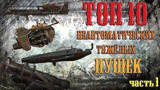Fallout 4 - Топ 10 неавтоматических тяжёлых пушек (часть 1)