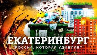 Екатеринбург: архитектура мирового уровня на Урале   Красивые новостройки и отличный спальный район