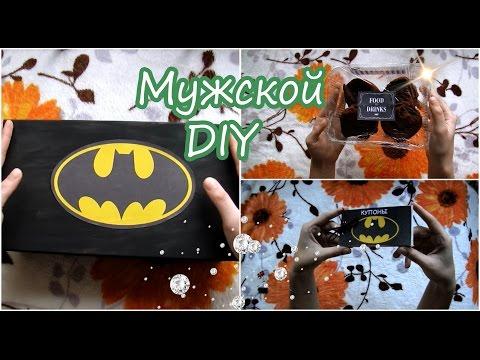 DIY BOX | Подарок парню на 23 февраля своими руками!