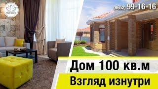 Обзор нового дома. Полная версия | Купить дом 100 кв. м в 30 минутах от Ставрополя