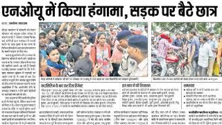 Bihar B-ED Hindustan News