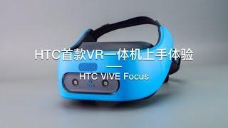 「探物」HTC首款VR一体机上手体验 HTC VIVE Focus