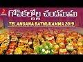 2019 Telangana Bathukamma Songs   Gopikallolla Chendamama Song   Bathukamma Special   Amulya Audios