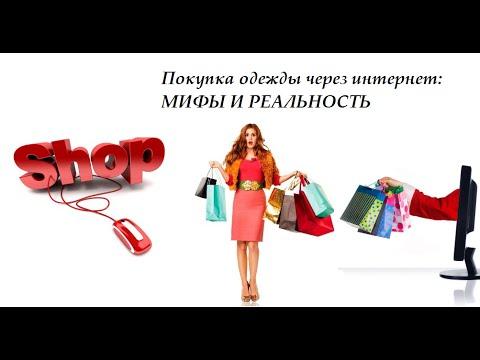Покупка одежды через интернет   МИФЫ И РЕАЛЬНОСТЬ!