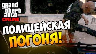 GTA 5 Online (PS4) #12 - Полицейская погоня!