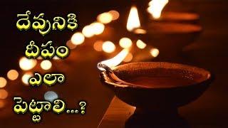 దేవునికి దీపం ఎలా పెట్టాలి..?|How To Light A Lamp In Front Of God
