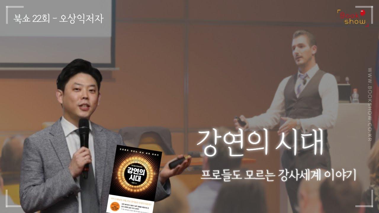 [북쇼TV 22회 1부] 오상익저자 '강연의 시대' / 책비