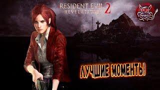Resident Evil: Revelations 2  - Лучшие Моменты [Нарезка]