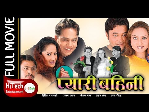 Pyari Bahini | Nepali Movie