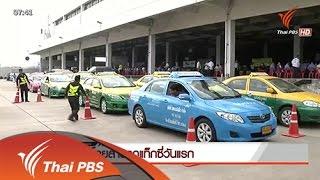 วันใหม่ Thai PBS  : 22 ธ.ค. 57