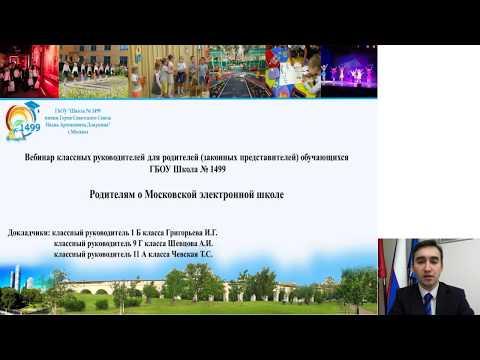 ВЕБИНАР #1. Родителям о Московской Электронной Школе (МЭШ)