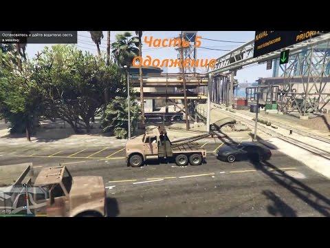 GTA 5 прохождение На PC - Часть 5 - Одолжение