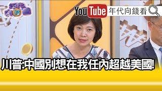 精華片段》姚惠珍:中美貿易談判一定以美國優先!【年代向錢看】