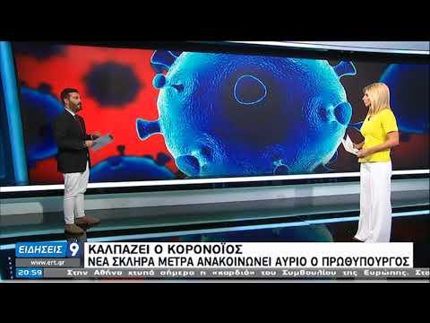 Κορονοϊός   Νέα σκληρά μέτρα ανακοινώνει ο Πρωθυπουργός    04/11/2020   ΕΡΤ