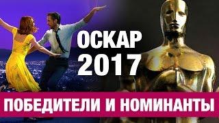 ОСКАР 2017: Победители и номинанты