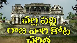 History Challapalli zamindar palace krishna district, AP || Telugu Film Box