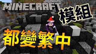 一個資源包 模組都變繁體中文【玩模組必裝】一起支持繁體中文化