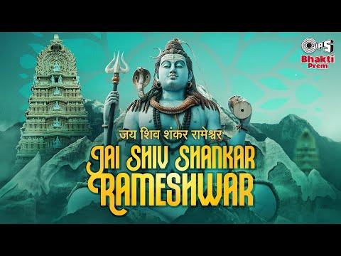जय शिव शंकर रामेश्वर