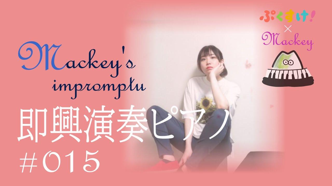 Mackeyの即興演奏ピアノ015