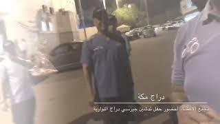 preview picture of video 'مشاركة اعضاء فريق دراج مكة في حضور حفل تدشين جيرسي لدراج النورية'