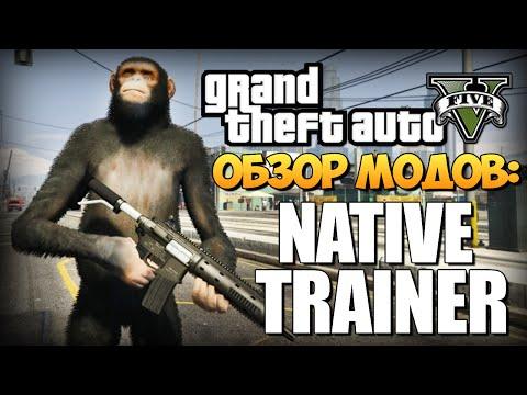 Скачать Native Trainer для GTA 5 на PC