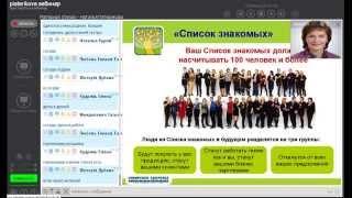 Наталья Пятерикова:как создать команду (1-я часть)