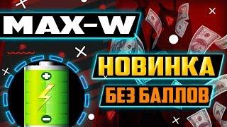 Как заработать деньги в интернете на экономической игре MAX-W