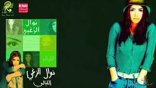 تحميل اغاني نوال الزغبي - ماعندي شك | الحان مروان خوري | Nawal El Zoughbi - Ma Indi Shak MP3