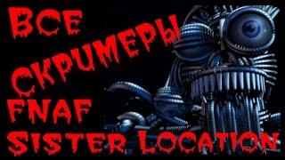 Все скримеры Five Nights at Freddy's Sister Location