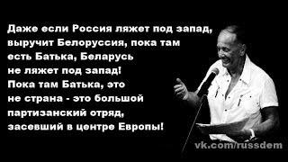 Задорнов про Беларусь, Лукашенко и Украину