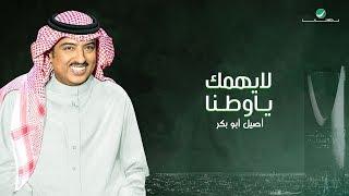 تحميل اغاني Aseel Abou Bakr ... La Yahemak Ya Watanna | اصيل ابو بكر ... لا يهمك يا وطنا MP3