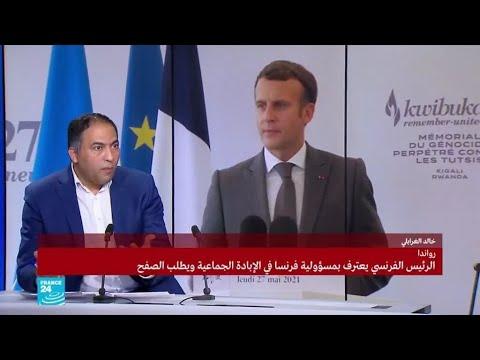 بعد ابادة 250 ألف شخص من رواندا.. رئيس فرنسا يعتذر
