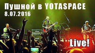 Александр Пушной, Концерт в YOTASPACE 8.07.2016