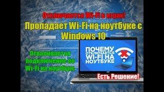 Пропадает Wi-Fi на ноутбуке с Windows 10. Отключается Wi-Fi в играх