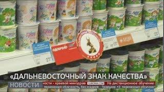 «Дальневосточный знак качества». Новости. 17/03/2020