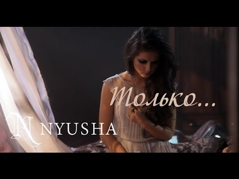 NYUSHA / НЮША - Только... (Official clip) HD видео