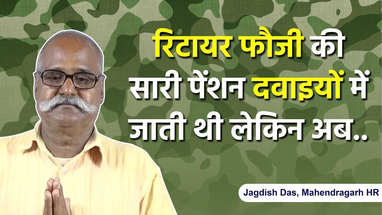 Jagdish Das, Mahendragarh HR