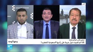 كأس العالم 2026.. لماذا لم تصوت دول عربية على رأسها السعودية للمغرب؟