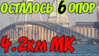 Крымский(15.08.2018)мост! Осталось сделать 6 опор и установить 4,2 км МК на Ж/Д мосту! Комментарий!